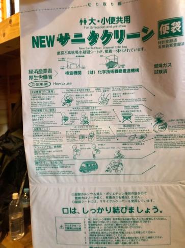 """poo bag"" at Shiomi Hut"